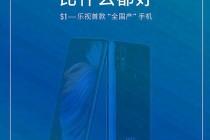 """乐视推出回归后首款产品乐视S1手机 ,宣称""""全国产"""""""