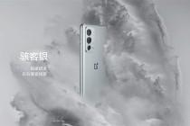 一加发布一加9RT手机,骁龙888处理器、首发价3199元