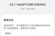 华为P50 推送鸿蒙 HarmonyOS 2.0.1.166 版本更新,版本号为 SP1C00E165R3P6