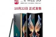 三星W225G折叠屏手机现已开售,售价16999元