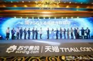 苏宁牵头组建5G生态联盟,提前布局5G换新潮