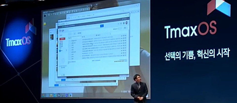 韩国资料管理大厂TmaxSoft 插足操作系统市场,扬言要占据10%市场